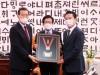 박병석 국회의장, 국회의원태권도연맹 명예총재로 추대 받아