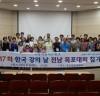 고양하천네트워크, '한국 강의 날 전국대회' 우수사례 알려