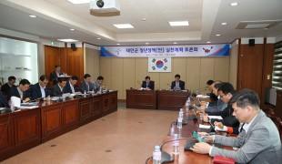 태안군, '청년정책 원탁토론' 열매 맺는다!