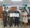 하동군보건소, 제8962부대 업무협약 체결
