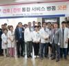 청주푸른병원, 재활 간호·간병통합서비스 도입
