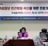 조명희 의원, 위성정보 민간활용 촉진을 위한 전문가 간담회 개최