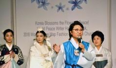 세계적 평화작가 한한국 석좌교수, 2018세계평화지도패션쇼with춘향 성황리 열려