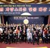 '2018 글로벌 자랑스러운 인물대상' 시상식 성료