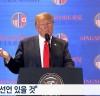 트럼프 대통령,'한미 연합훈련' 중단 가능
