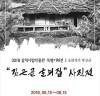 삼척시립박물관, 박상균 사진전 15일부터 개최