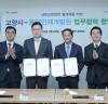 고양시, 동양인재개발원과 남북교류활성화 위한 업무협력 협약 체결