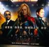 [영화 프리뷰] 『캡틴 마블』, 기대를 충족시키는 MCU의 새로운 솔로무비의 탄생.