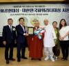 청주 용호사 교령 천강 큰스님,2018글로벌평화공헌대상에서 '종교불교평화부문' 대상수상