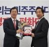 이만희 의원, 3년 연속 자유한국당 국정감사 우수의원 선정