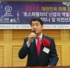 대한민국 미래 관광을 위한 '호스피탤리티' 산업의 역활과 발전 방안 세미나 및 비전 선포식