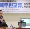 """김한정 의원, """"남북우편교류, 어떻게 추진할 것인가?"""" 토론회 개최...""""남북을 하나로 연결"""""""