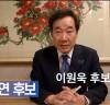 더불어민주당 화성을(동탄) 이원욱 캠프, 온라인 개소식 열어
