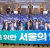 """송영길 의원,""""문 대통령 정치에 이젠 민주당이 응답해야"""""""