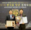심종선, '2019 소방발전안전대상' 수상