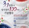 [지역문화소식] '군포 3.31 만세운동 100주년 기념행사' 개최.