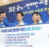 """더불어민주당,""""수도권 상생발전을 위한 공동협약식"""""""