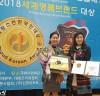 '89번가 윤일우 대표' 2018 세계명품브랜드대상 수상