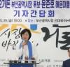 [SNS포토]추미애 대표,부산지역 기자간담회 참석