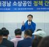 """김경수, """"편법 통한 이마트 노브랜드 입점은 잘못"""""""