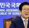 """박병석 의장, """"개헌은 피할 수 없는 시대적 요구""""...국민 66.4% 전문가 79.9%,"""