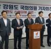 """""""자유한국당 강원도 국회의원 기자회견"""""""