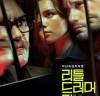 [드라마소식] 『리틀 드러머 걸: 감독판』, 박찬욱 감독의 첫 TV드라마, 전 세계 최초 공개.