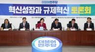 더불어민주당 '혁신성장과 규제혁신' 토론회