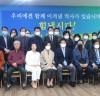 더불어민주당 홍의락 후보, '조촐한' 해단식...자원봉사자 등 50여 명 참석