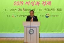 문희상 국회의장, '세계여성의 날' 기념 행사 참석