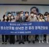 이낙연,   '1824 청소년포럼'과 '청소년의 삶을 지켜주는 나라' 정책간담회 개최