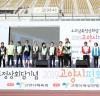 [포토=환영사]4.27남북정상회담기념 고양시 평화마라톤 대회