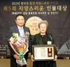 전통누비연구회 침향(針香) 정의정(태화) 회장, 2019 '제5회 자랑스러운 인물대상' 수상