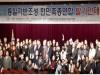 통일기반조성 한민족총연합 창설 발기인대회 부산광역시청서 개최