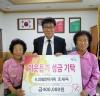 조재옥 6.25참전 유가족, 성금 기탁 감동