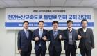 강훈식․안호영 의원, '천안논산고속도로' 통행료 인하방안 간담회 개최....