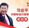 [청로 이용웅 칼럼]<인민일보>의 시진핑 북한 방문기와 중국몽(中國夢)