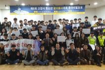 '제8회 고양시청소년 창의봉사대회 동아리발표회' 개최