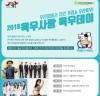 육우자조금관리위원회, 6월 9일 '육우데이 페스티벌' 개최
