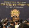 2019 한국을 빛낸 사회발전 대상식서 약 60여명 수상의 영예 안아