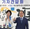"[SNS포토]추미애 대표-오거돈 부산시장 후보 ""승리다짐"""