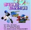 흥타령배 전국장애인 e스포츠대회…7월 7일 개최