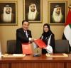 문희상 국회의장, 「한국-UAE 의회 간 협력의정서(MOU)」 체결로 양국 의회 간 협력 기틀 마련