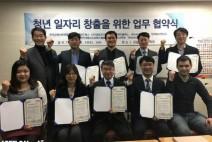 '개구리 프로젝트' 취업전문가들 청년 취업에 팔 걷었다!