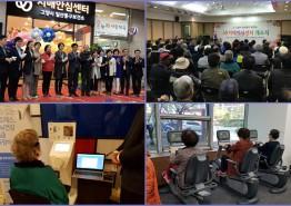 '일산동구 치매안심센터' 관내 최초 개소