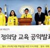 [SNS포토]정의당 교육분야 공약 발표