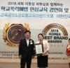 오남경 간호사, 2018 제5회 '대한민국교육공헌대상' 국회에서 受賞