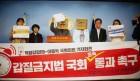 직장내괴롭힘금지법 국회 조속 통과 촉구 기자회견