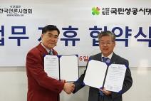 사단법인 한국언론사협회와 사단법인 국민성공시대의 업무제휴 협약