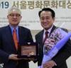 국용호 사무총장, 2019 서울평화문화시상식서 수상의 영예
